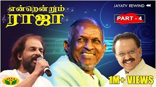 Gambar cover இளையராஜா - SPB - ஜேசுதாஸ் ஒரே மேடையில் -- Endrendrum Ilaiyaraaja | Part - 4 | Jaya TV