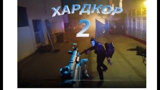 ХАРДКОР 2  Русский ТРЕЙЛЕР