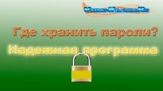 где хранить пароли? Надежная программа