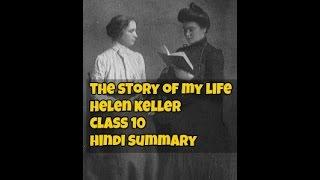 Class 10 The Story Of My Life Hindi Summary Chapter 1
