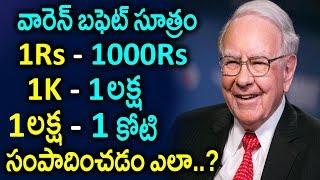 డబ్బు సంపాదించడానికి సులువైన మంత్రం Warren Buffett Rules For Success | Best Motivational Video Ever