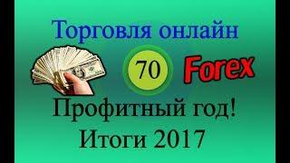 Форекс торговля онлайн 70 - Профитный год! Итоги 2017