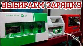 Как правильно выбрать зарядное устройство для АКБ