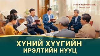 """""""Сүсэг бишрэлийн нууц""""киноны клип: Хүний Хүүгийн ирэлтийн нууц (Монгол хэлээр)"""