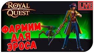 СТРИМ ★ Royal Quest ★ Фармим для Эроса (20:00мск)