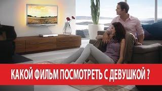 видео ТОП-10 | ЧТО ПОСМОТРЕТЬ С ДЕВУШКОЙ (и не умереть от соплей)