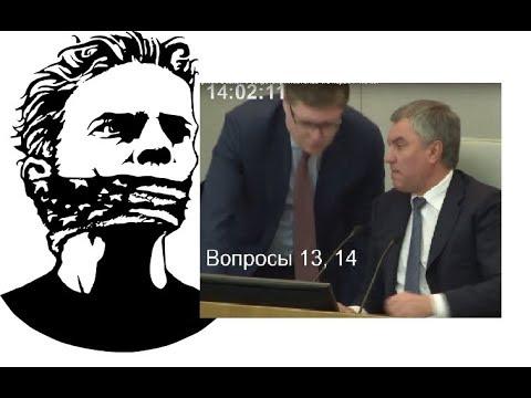 Дума приняла закон о запрете критики власти в первом чтении