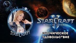 StarCraft II ➤ Кампания Wings of Liberty #2 | Космическое Удовольствие (MAXIMUM)
