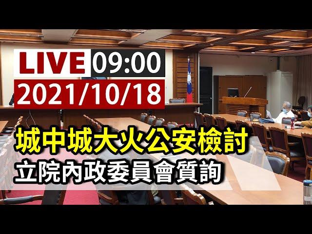 【完整公開】LIVE 城中城大火公安檢討 立院內政委員會質詢