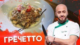 Гречетто. Авторское блюдо из гречки