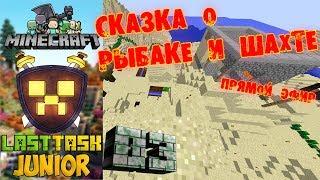 Сказка о рыбаке и шахте Стрим Last Task Junior Эпизод 03 Minecraft