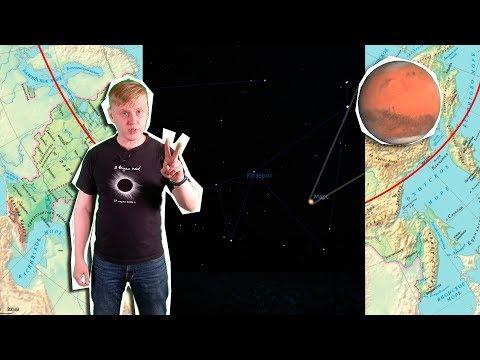 Как найти на небе марс