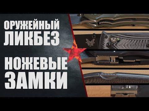 Ножевые замки. Liner, Back, Frame, Axis, Compression Lock и Tri-ad Lock, Viroblock, Slip-joint.