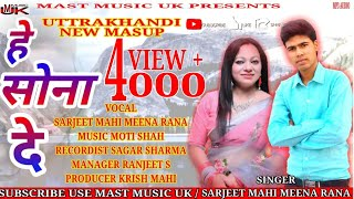 #latest# garhwali-#He sona de -sarjeet mahi & meena rana mast music uk present 2018