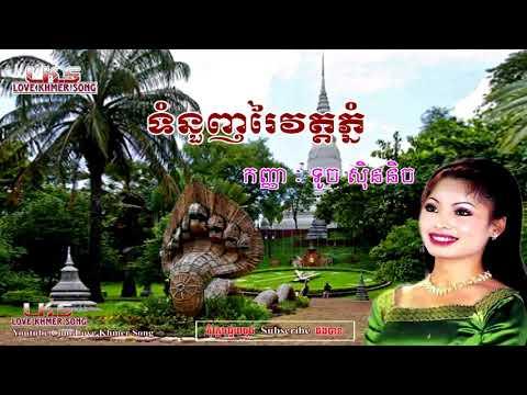 ទំនួញរៃវត្តភ្នំ_កញ្ញា ទូច ស៊ិននិច_Tom nounh rey wat phnom_Touch sunnix