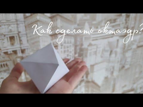 как сделать октаэдр   из бумаги или картона