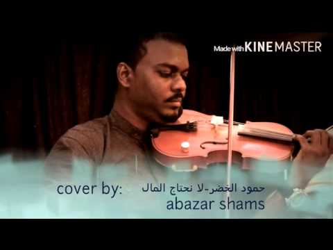 kun anta--violin cover by:abazar shams كن انت
