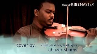 Video kun anta--violin cover by:abazar shams كن انت download MP3, 3GP, MP4, WEBM, AVI, FLV Oktober 2017