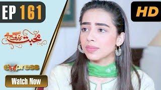 Pakistani Drama | Mohabbat Zindagi Hai - Episode 161 | Express Entertainment Dramas | Madiha