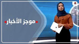 موجز الاخبار | 28 - 02 - 2021 |  تقديم صفاء عبدالعزيز | يمن شباب