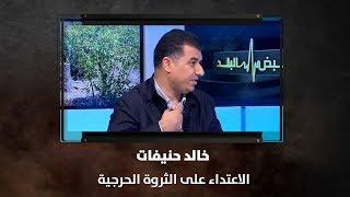 خالد حنيفات - الاعتداء على الثروة الحرجية