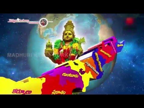 Amaravathi Geetham