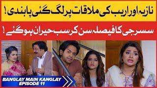 Banglay Main Kanglay Episode 11 BOL Entertainment 17 Feb