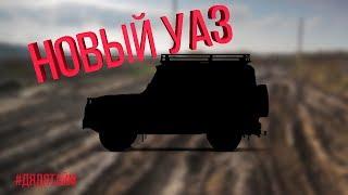 Новый УАЗ!!! Вывоз авто из китая? Новости авто 10.05.2019 #дядятайм #автотайм