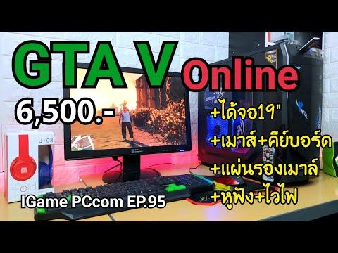 คอม6500เล่นGTA V ออนไลน์ได้เลยหรอ IGame PCcom EP.95
