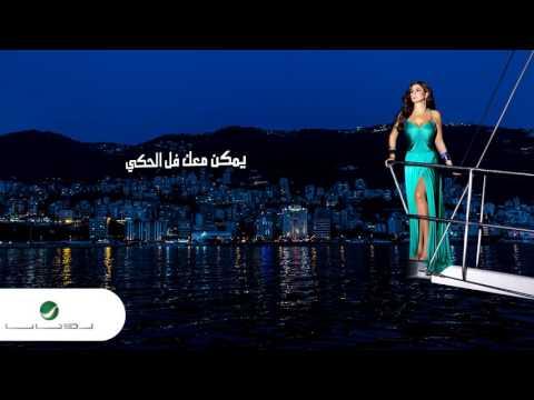 تحميل ومشاهدة Elissa - Fall El Haki / إليسا - فل الحكي