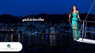Elissa - Fall El Haki / إليسا - فل الحكي