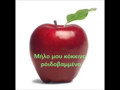 Μήλο μου κόκκινο - Milo mou kokkino (My Red Apple)( +lyrics)