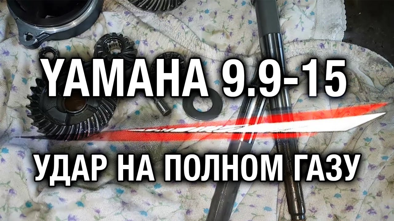 Yamaha 9.9 (15) - YouTube