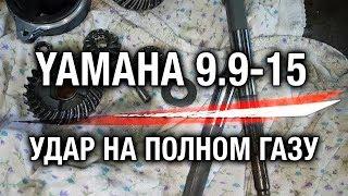 ⚙️  YAMAHA 9.9-15. Удар на повному газу