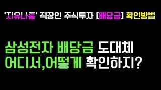 직장인 주식 | 삼성전자 배당금 확인 방법 (feat.…