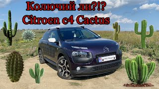 Тест Драйв Citroen c4 Cactus