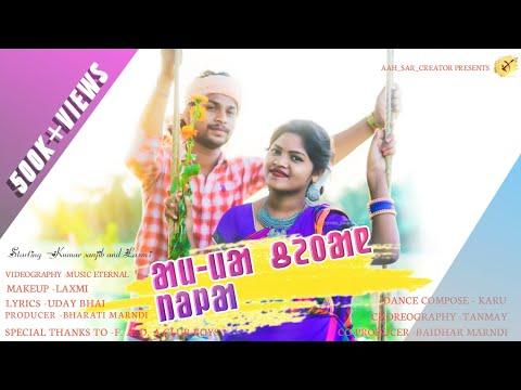 Santali Video Song - Aam Ma Chetan Tola