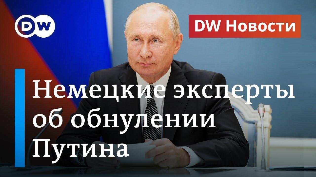 Обнуление Путина глазами немецких кремлинологов и СМИ. DW Новости (02.07.2020)