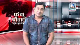 FEWA CHAUTARI WITH BIMAL RAJ CHHETRI FEWA TELEVISION