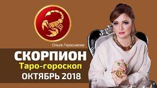 ♏Таро гороскоп на октябрь|Скорпион|Ольга Герасимова