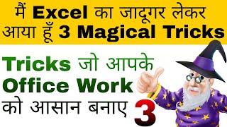 3 Magical Tricks of Excel | Tricks जो आपके ऑफिस वर्क को आसान बनाये | Part 3