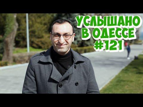 10 свежих антивирусных одесских шуток, анекдотов, фраз и выражений! Услышано в Одессе! #121