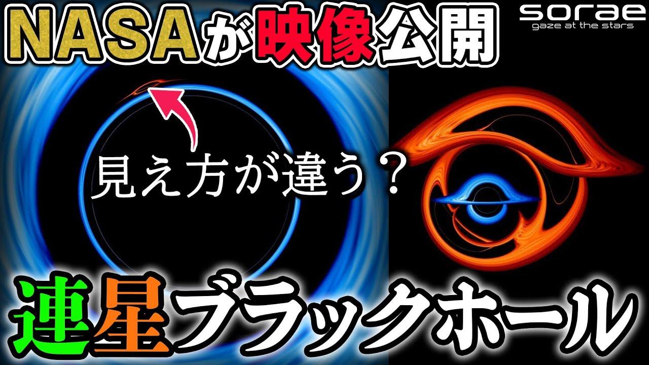連星ブラックホールはどう見える?シミュレーション映像をNASAが公開【sorae】