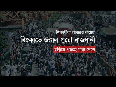 অচল ঢাকা!   আন্দোলন ছড়িয়ে পড়ছে সারা দেশে   Bangladeshi Students Protest