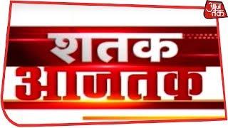 Shatak Aaj Tak: Top 100 News Stories | February 17, 2019
