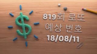 로또 - 819회 로또 당첨 예상 번호 (패턴분석기법) by 제주리안
