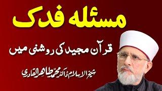 Masla Fadak Quran ki Roshni main by Shyakh-ul-Islam Dr. Muhammad Tahir-ul-Qadri: 03/03