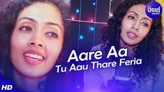 Aare Aa New Odia Romantic Song Adyasha Das Sidharth Music