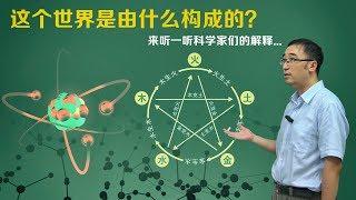 这个世界是由什么构成的?五行论与元素论有什么区别?李永乐老师讲原子说(2018最新)