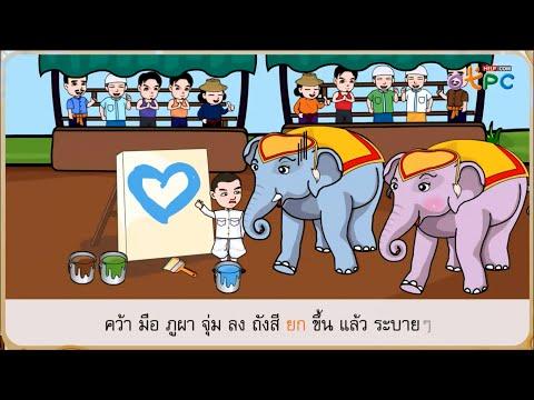 ช้างน้อยน่ารัก - ภาษาไทย ป.1